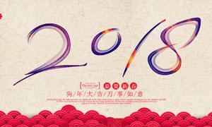 2018新年艺术字设计PSD源文件