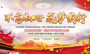 贯彻中国梦党建展板设计PSD源文件