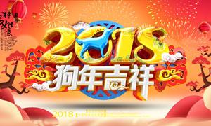 2018狗年吉祥喜庆海报模板PSD素材