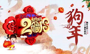 2018中国风传统海报设计PSD源文件