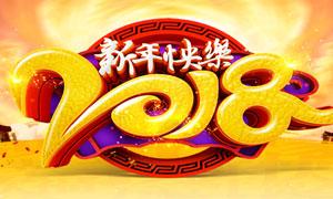 2018狗年艺术字设计PSD源文件