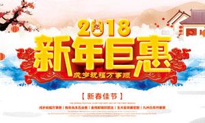 2018新年巨惠贺岁海报设计PSD素材