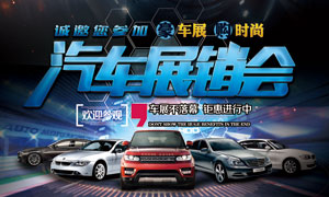 汽车展销会活动海报设计PSD素材