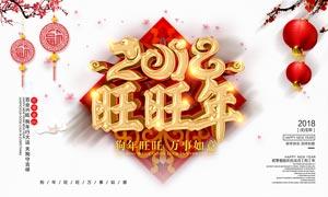 2018旺旺年宣传海报设计PSD素材
