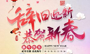 2018恭贺新春宣传海报设计PSD模板
