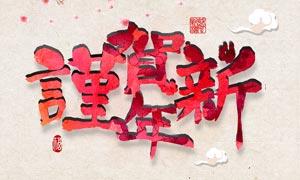 2018狗年新春年画设计PSD源文件