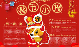 校园春节小报宣传海报PSD源文件