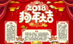 2018新春文化宣传海报PSD源文件