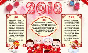 2018狗年春节手抄报设计PSD素材