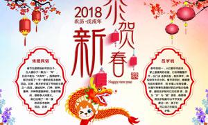 2018新春小报设计模板PSD源文件