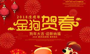 2018狗年大吉挂历模板PSD素材