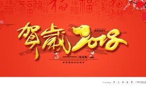 2018元旦贺岁喜庆海报设计PSD素材