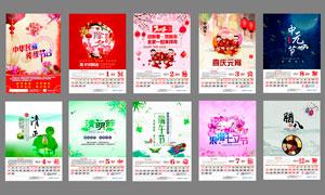 2018年传统节日挂历设计矢量素材