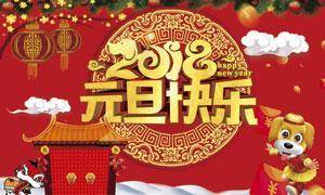 2018元旦快乐喜庆海报矢量素材