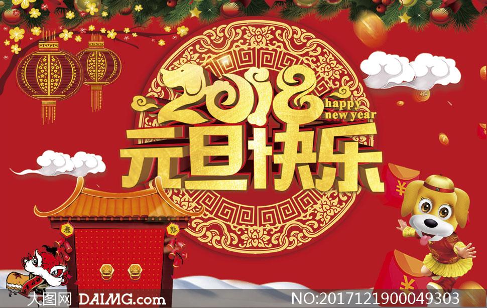 2018元旦快乐喜庆海报矢量美高梅娱乐