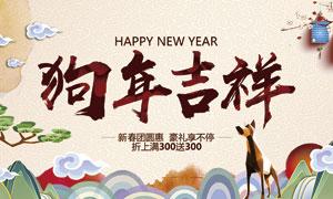 2018狗年吉祥特惠促销海报矢量美高梅娱乐