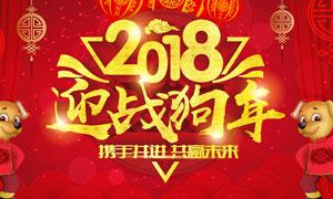 2018迎战狗年海报设计矢量美高梅娱乐