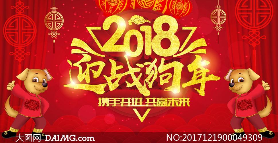 2018迎战狗年海报设计矢量素材下载,aics6 关 键 词: 2018狗年新年