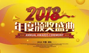 2018年度颁奖盛典海报设计矢量素材