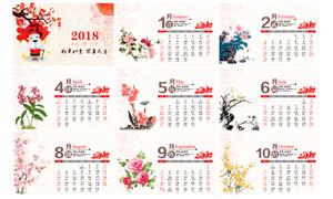 2018中国风花朵台历设计矢量素材