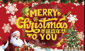圣诞嘉年华活动海报设计矢量模板