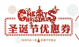 圣诞节优惠券设计模板矢量素材