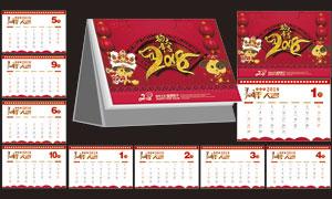 2018狗年大吉台历设计模板矢量源文件