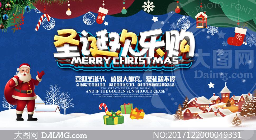 圣诞欢乐购感恩促销海报PSD模板