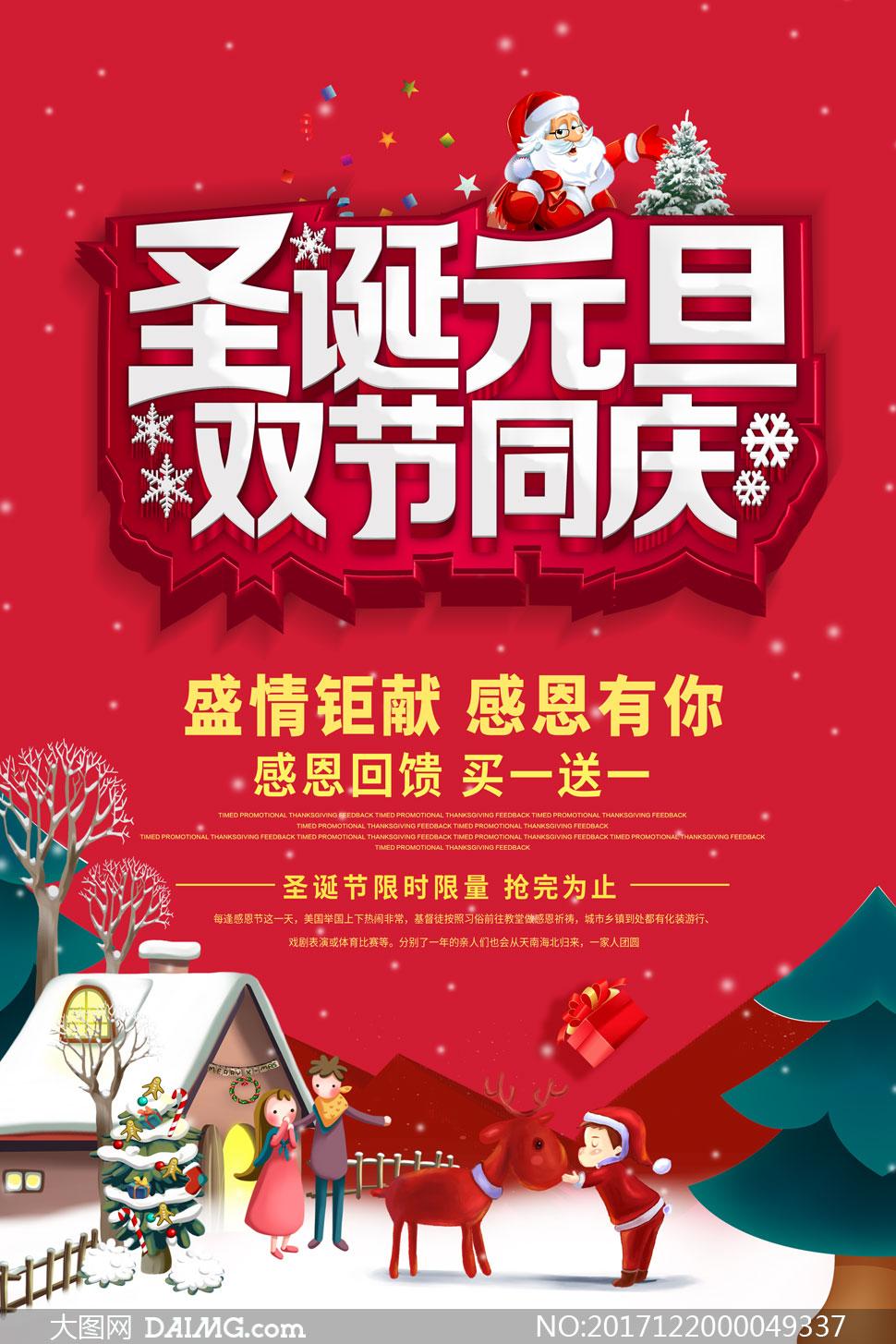 圣诞元旦双节同庆海报设计psd模板