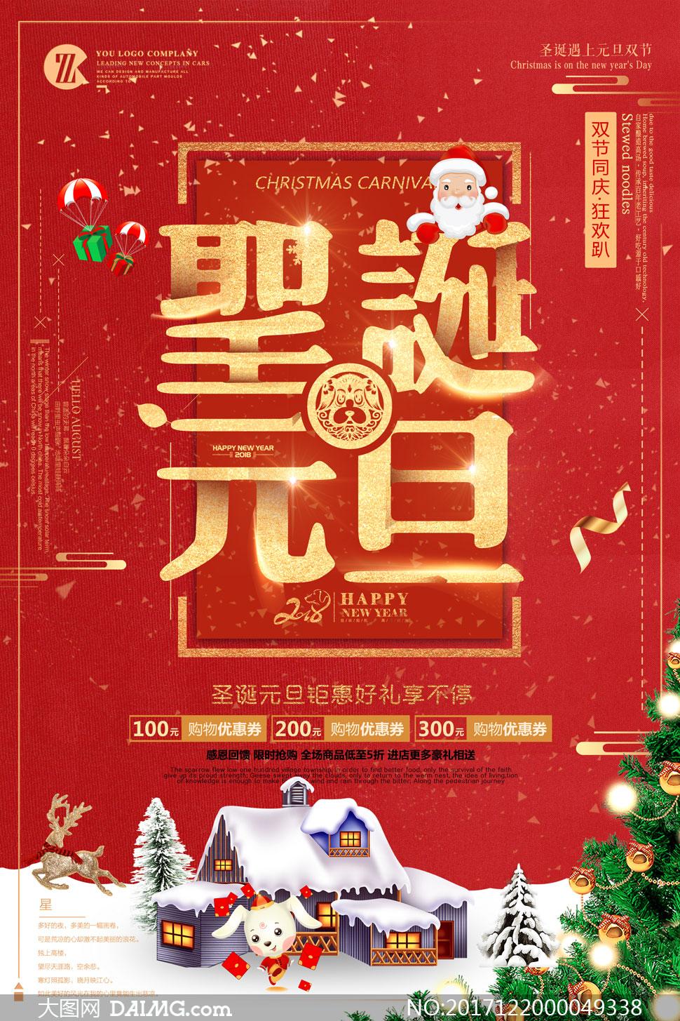 圣诞元旦好礼促销海报设计psd素材