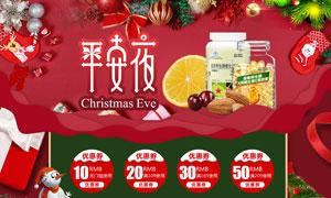 淘宝保健品圣诞夜专题模板PSD素材