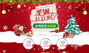 淘宝护肤品圣诞节首页模板PSD素材