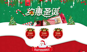 淘宝护肤品套装圣诞专题模板PSD素材
