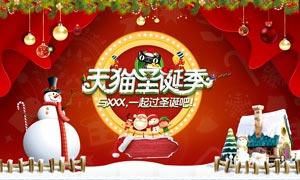 天猫圣诞季首页设计模板PSD素材