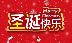 圣诞好礼送不停活动海报PSD源文件