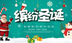 缤纷圣诞活动海报模板PSD源文件