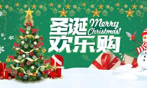 圣诞欢乐购活动海报设计PSD模板