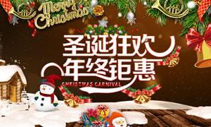 圣诞年终钜惠活动海报设计PSD素材