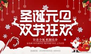 圣诞元旦双节狂欢活动海报PSD素材