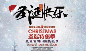 圣诞特惠季活动海报设计PSD源文件