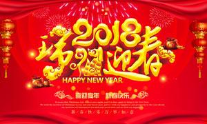 2018狗年迎新春活动海报PSD模板