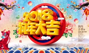 2018狗年大吉传统海报设计PSD源文件