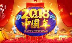 2018中国年喜庆海报设计PSD素材