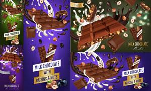 逼真效果的牛奶巧克力设计矢量素材