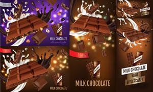 牛奶坚果口味的巧克力广告矢量素材