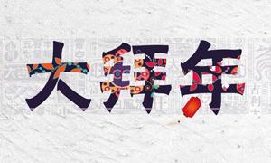 新春大拜年中式活动海报PSD素材