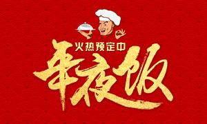 新春年夜饭火热预定海报设计PSD素材