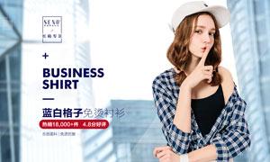 天猫女式格子衬衫海报设计PSD素材