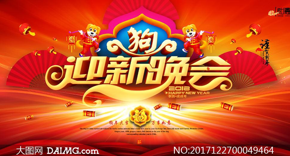 2018狗年迎新晚會海報設計psd素材