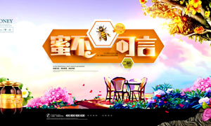 天然蜂蜜宣传海报设计PSD源文件
